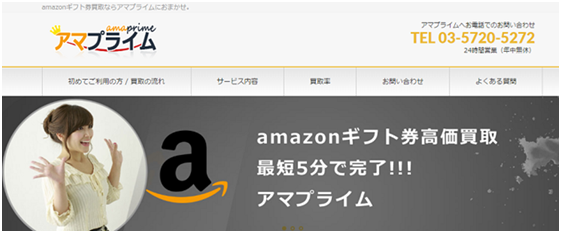 amazonギフト券買取2ch