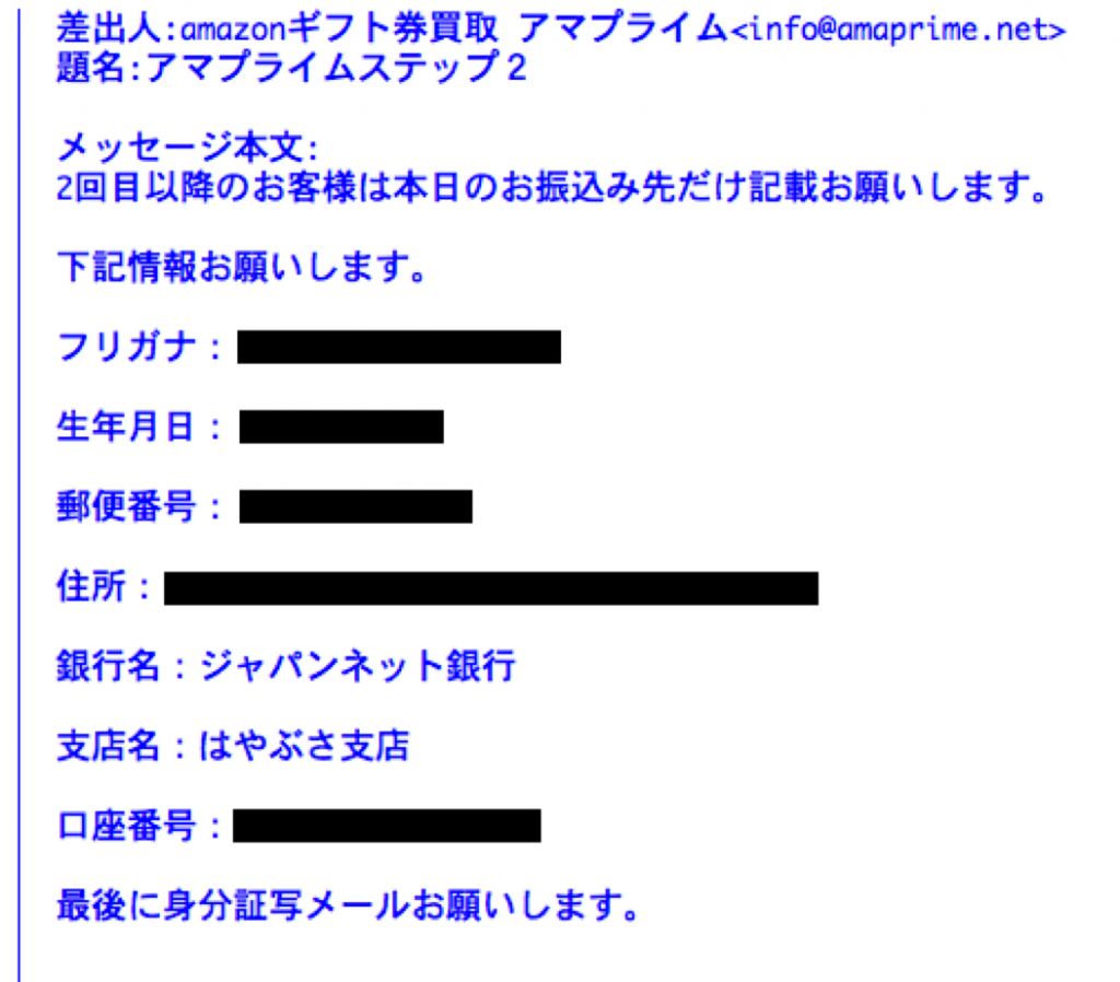 アマプライムメール1