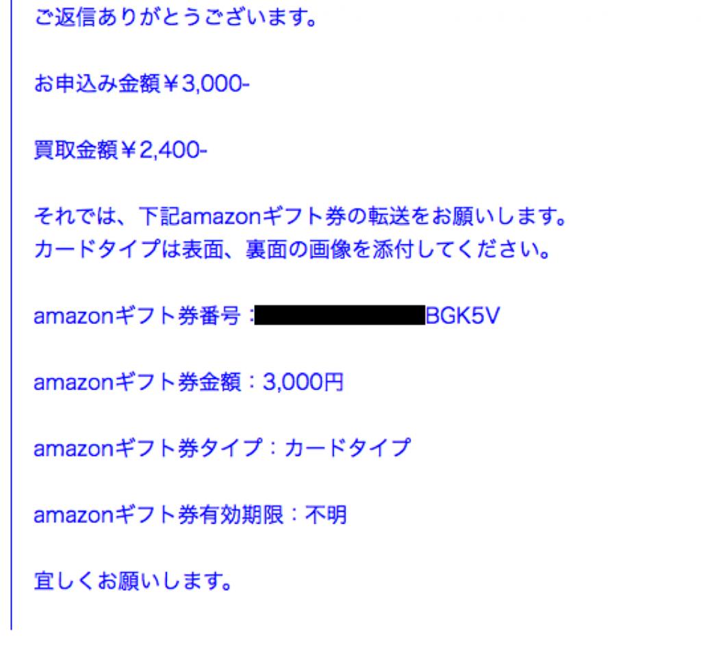 アマプライムメール2