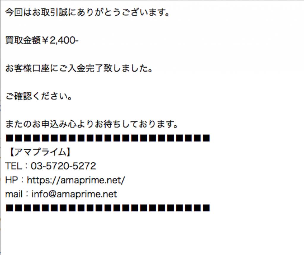 アマプライムメール3
