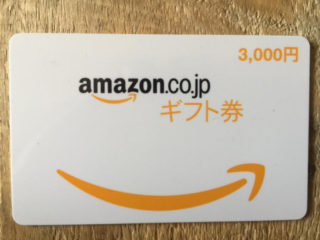 アマゾンギフト券カードタイプ1