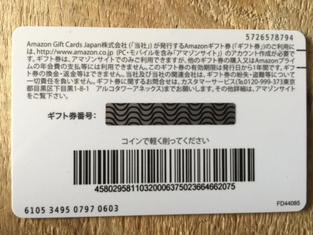 アマゾンギフト券カードタイプ2