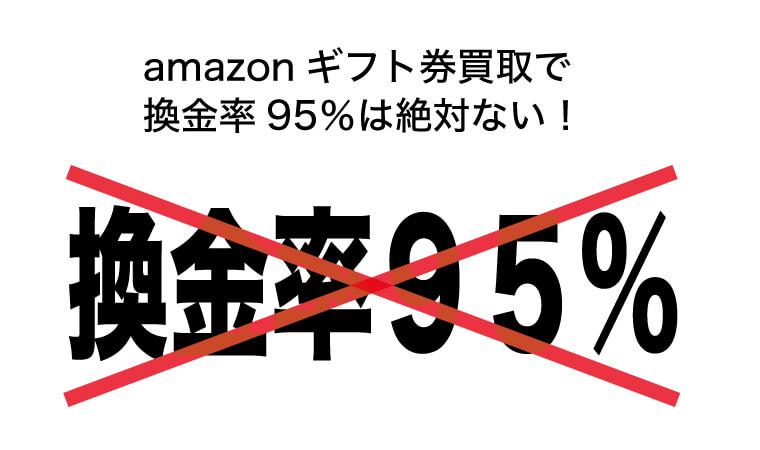 amazonギフト券 買取 95