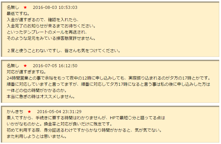 ギフトチェンジ口コミ-3
