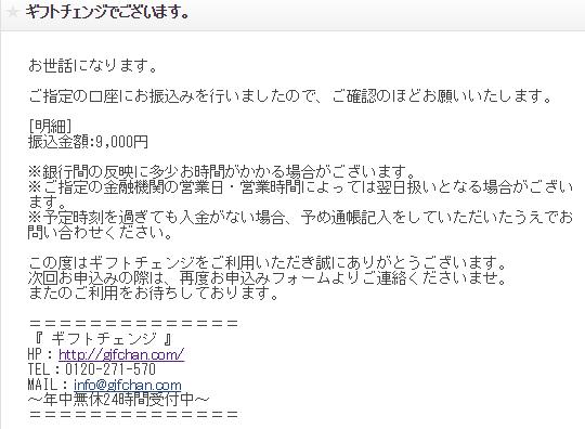 ギフトチェンジ利用-4