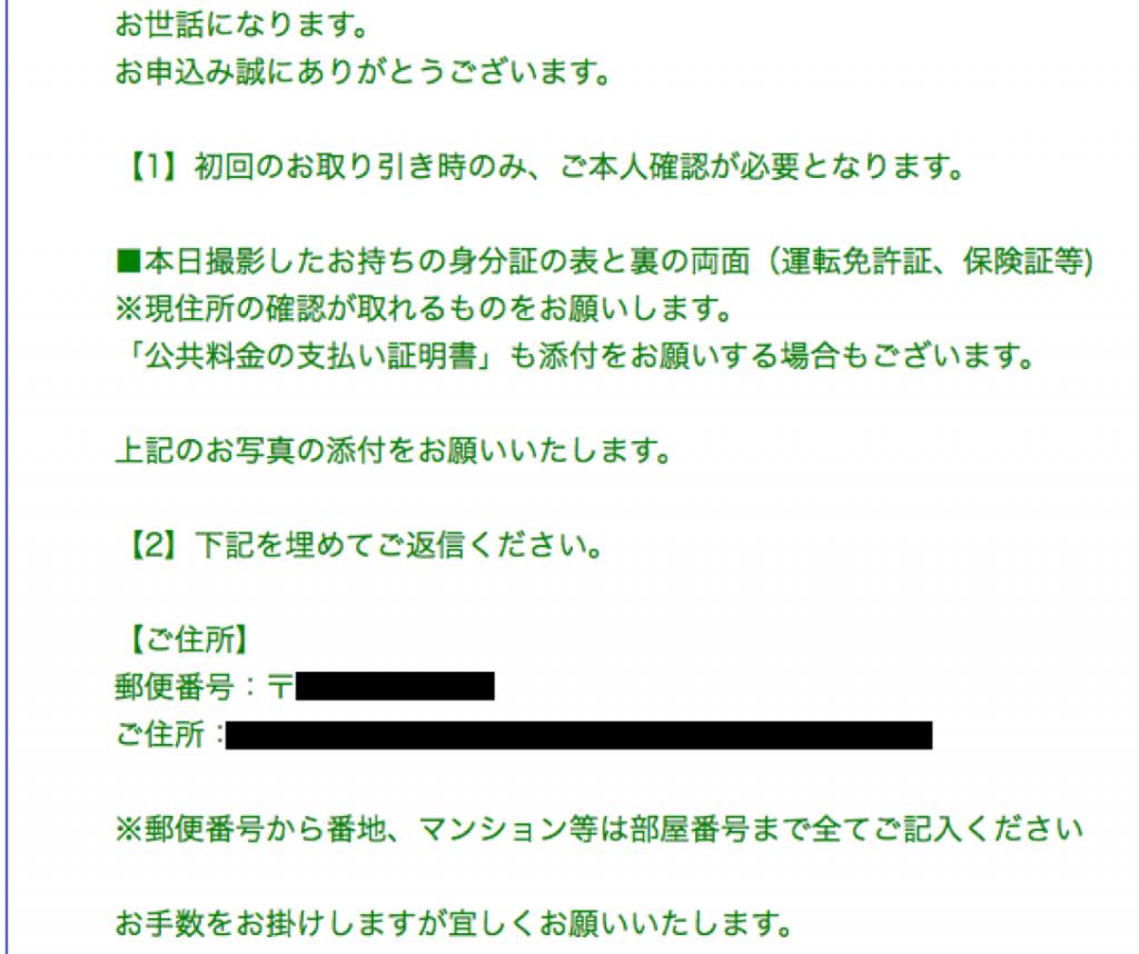 ギフトチェンジメール2