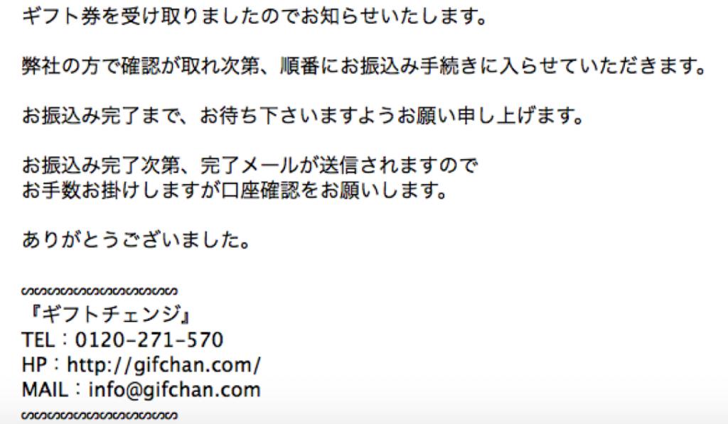 ギフトチェンジメール4