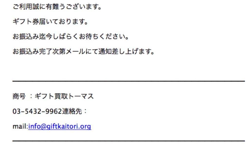 ギフト買取トーマスメール2