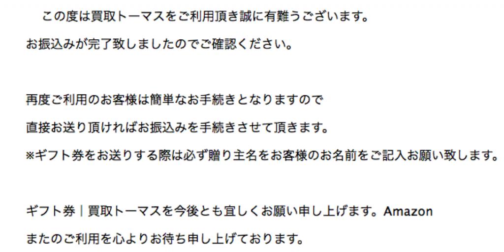 ギフト買取トーマスメール3