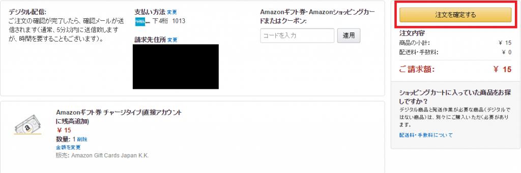 購入手順-6