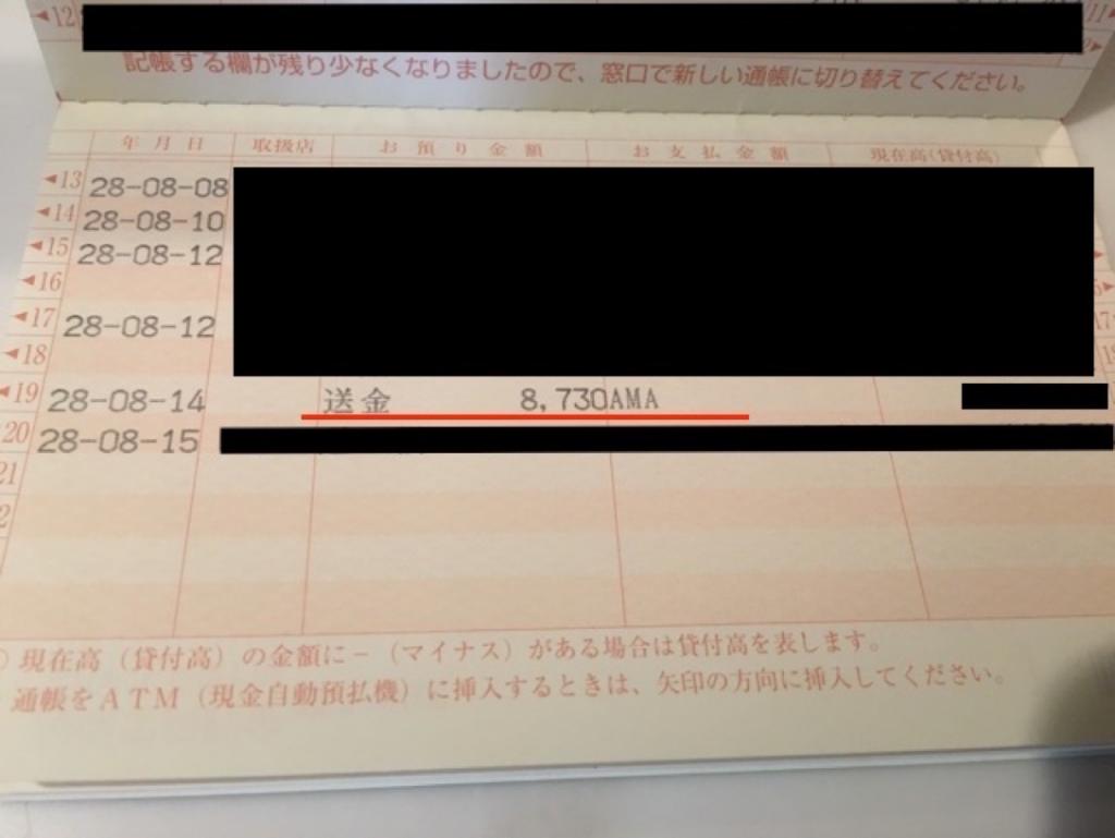 ゆうちょ銀行2