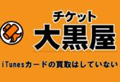 iTunesカード買取大黒屋