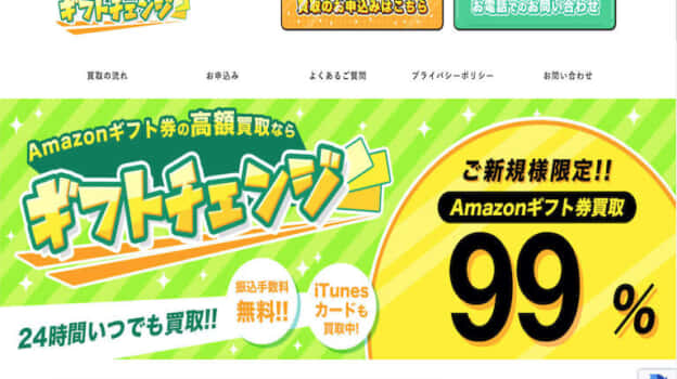amazonギフト券買取【公式】最大93%換金