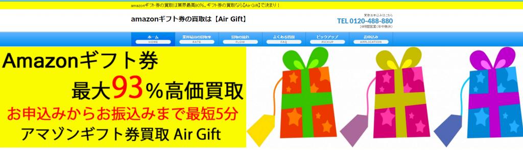 Amazon11 2 53air gift negle Gallery