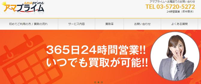 iTunesカード買取東京