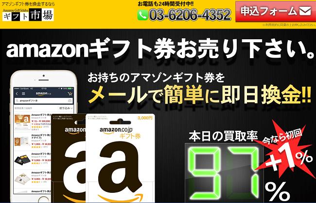 amazonギフト券買取91