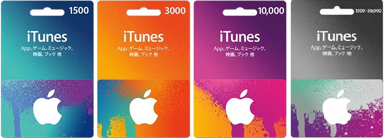 iTunesカード換金