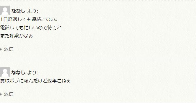 買取ボブ口コミ評判-2