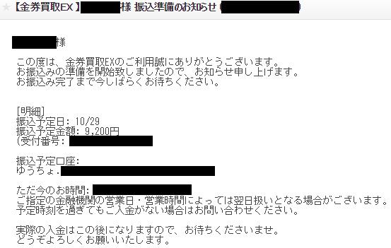 金券買取EXの手順-10