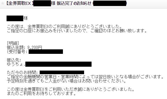 金券買取EXの手順-11