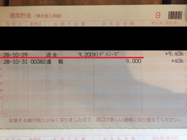 金券買取EXの手順-12
