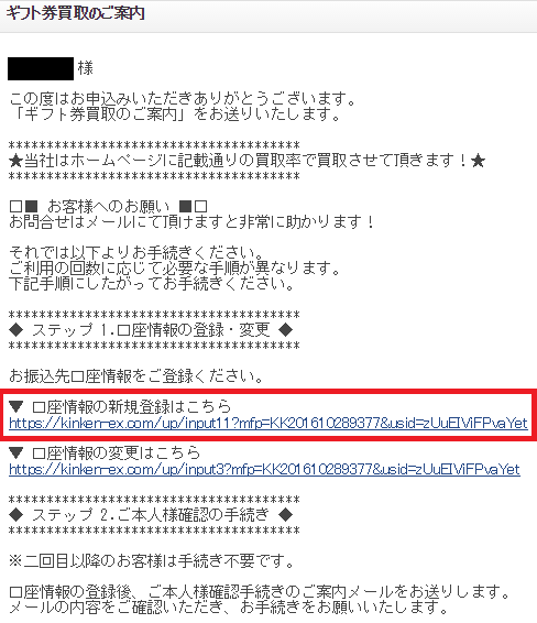 金券買取EXの手順-3-1