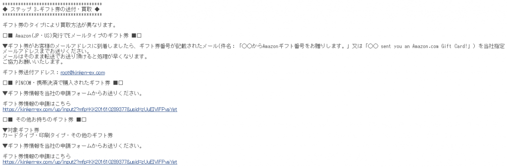 金券買取EXの手順-3-2