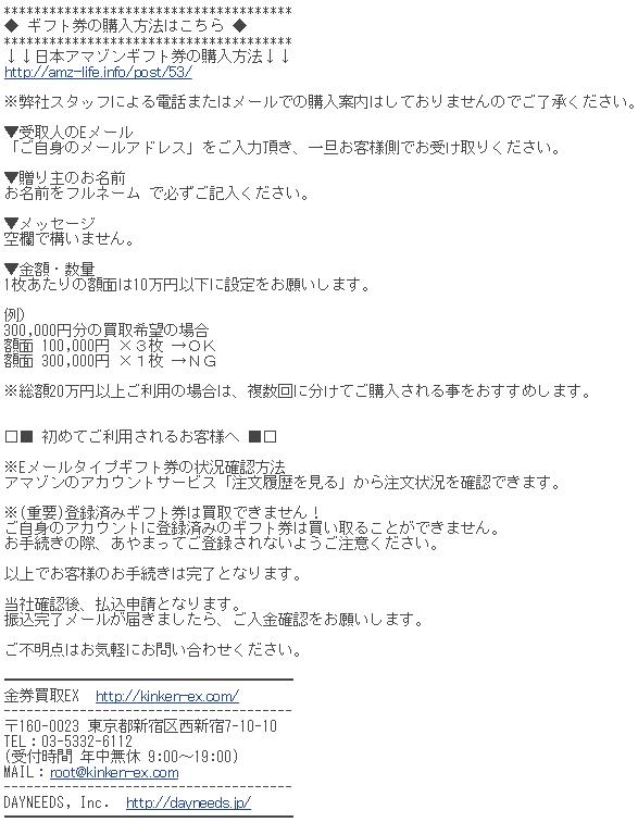 金券買取EXの手順-3-3