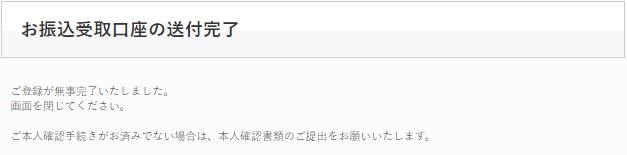 金券買取EXの手順-5