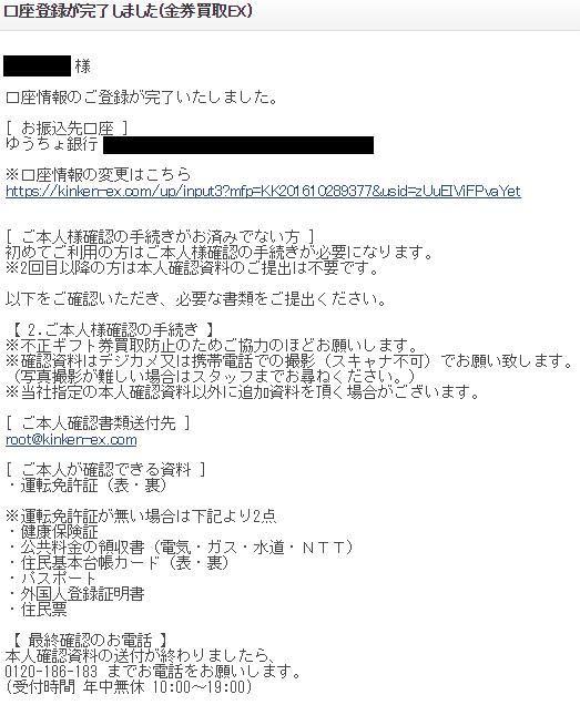 金券買取EXの手順-6