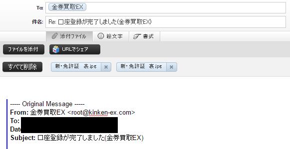 金券買取EXの手順-7