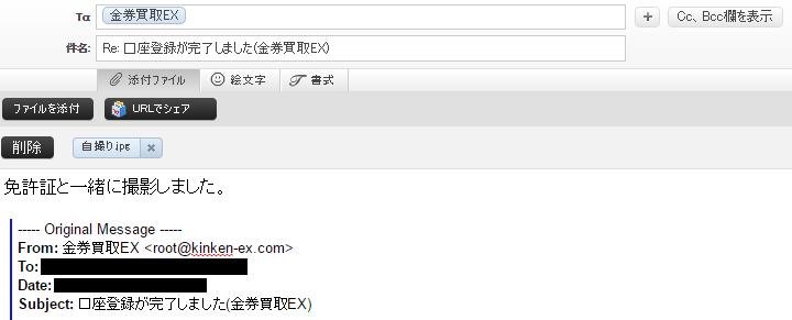 金券買取EXの手順-8