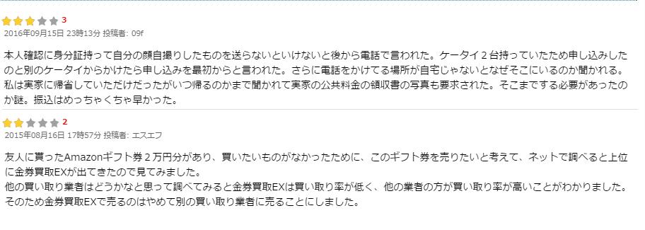 金券買取EX口コミ-2