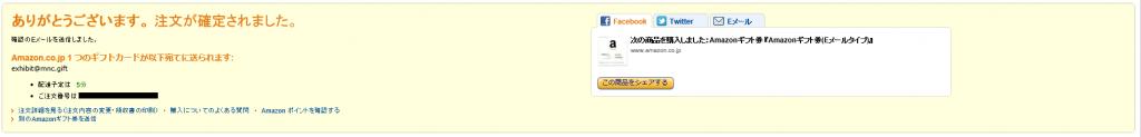 コノザマステップ-mail