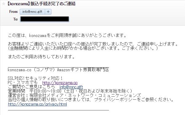 コノザマステップ-7