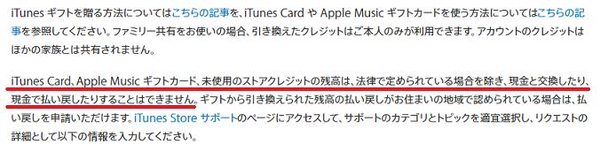 iTunes残高現金化