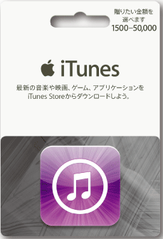 iTunes100円換金
