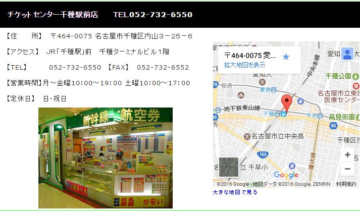チケットセンター千種駅前店