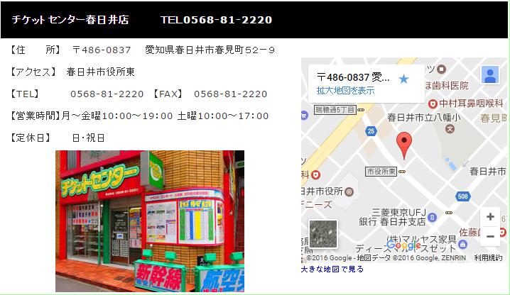 チケットセンター春日井店