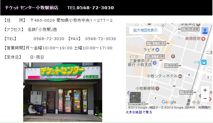 チケットセンター小牧駅前支店