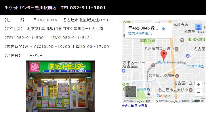 チケットセンター黒川駅前店