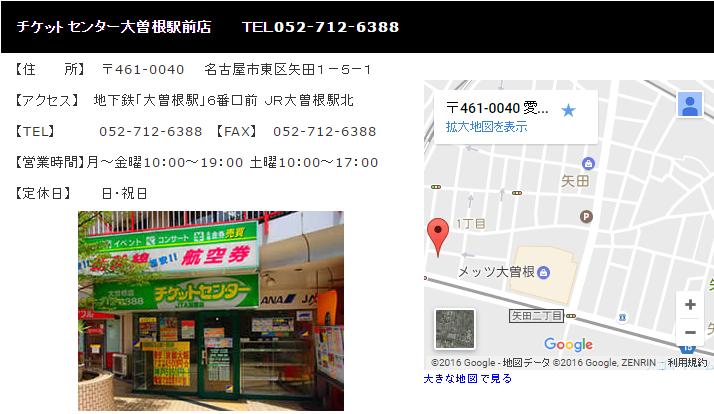 チケットセンター大曽根駅前店