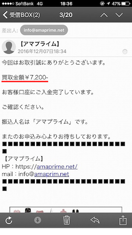 iTunesカード買取札幌
