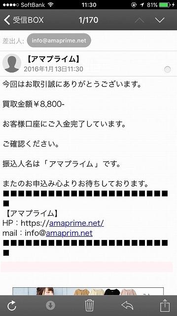 amazonギフト券買取サイト