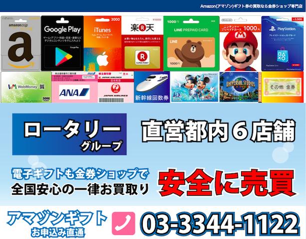 amazonギフト券買取東京