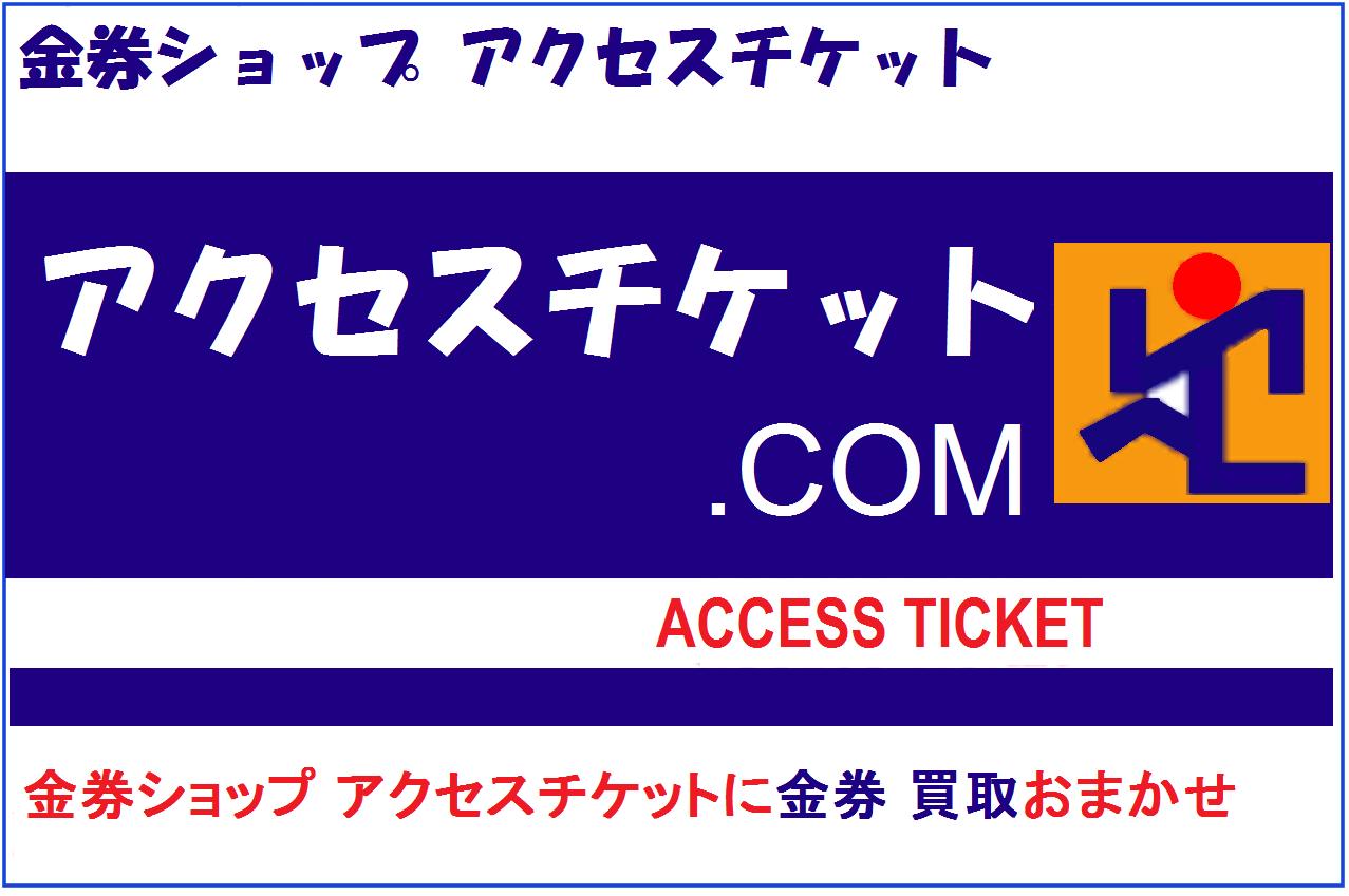 amazonギフト券買取アクセスチケット