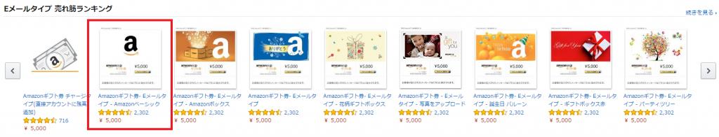 amazonギフト券購入手順-3