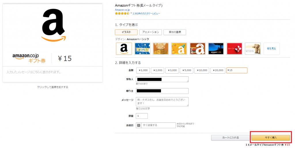 amazonギフト券購入手順-4