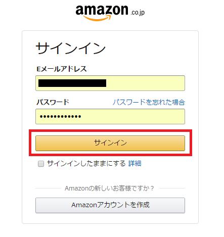 amazonギフト券購入手順-5