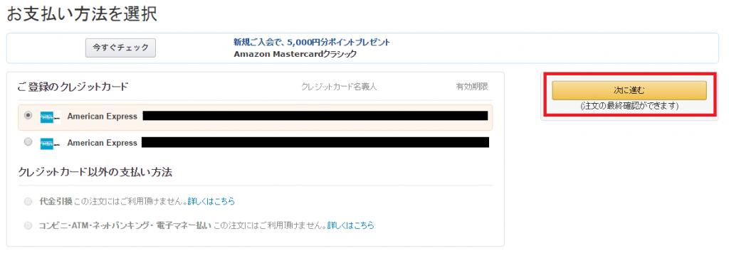 amazonギフト券購入手順-6